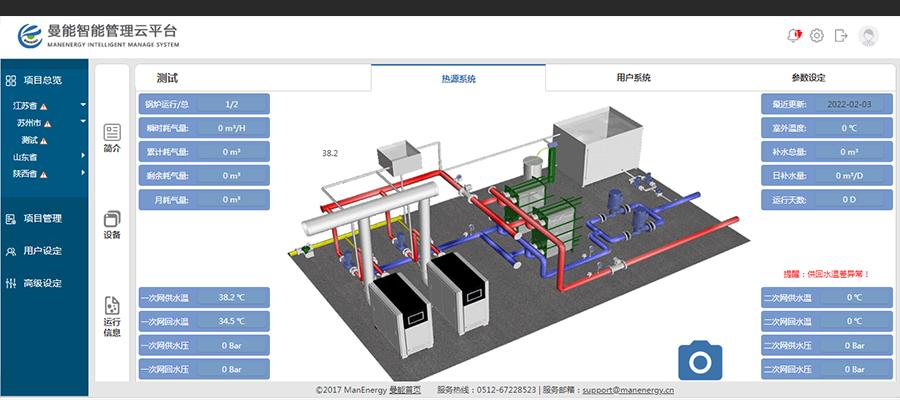 云管理,云平台,云管理平台,供热云管理,智慧供热,智慧供暖,云服务平台,供热远程控制,供热线上控制,供热自动化
