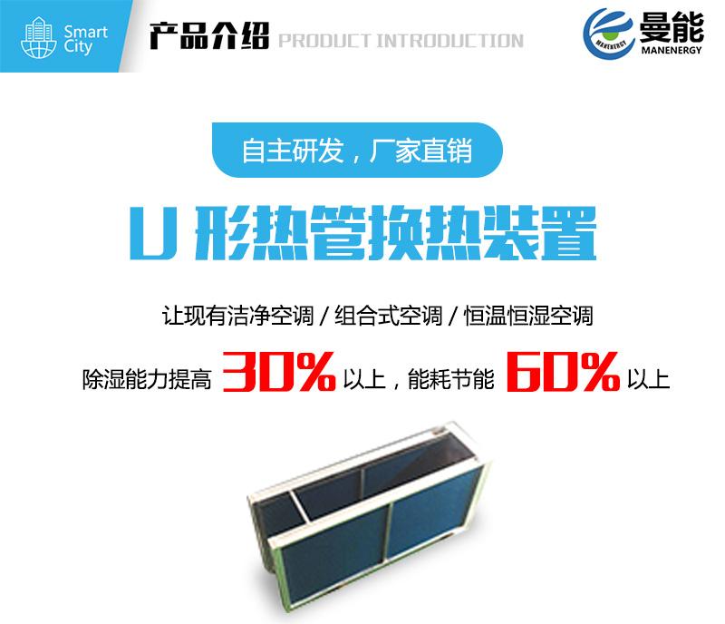 除湿能力提高30%,能耗节能60%
