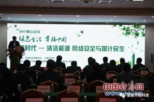 第三届泰山论坛召开 聚焦清洁能源与网络安全