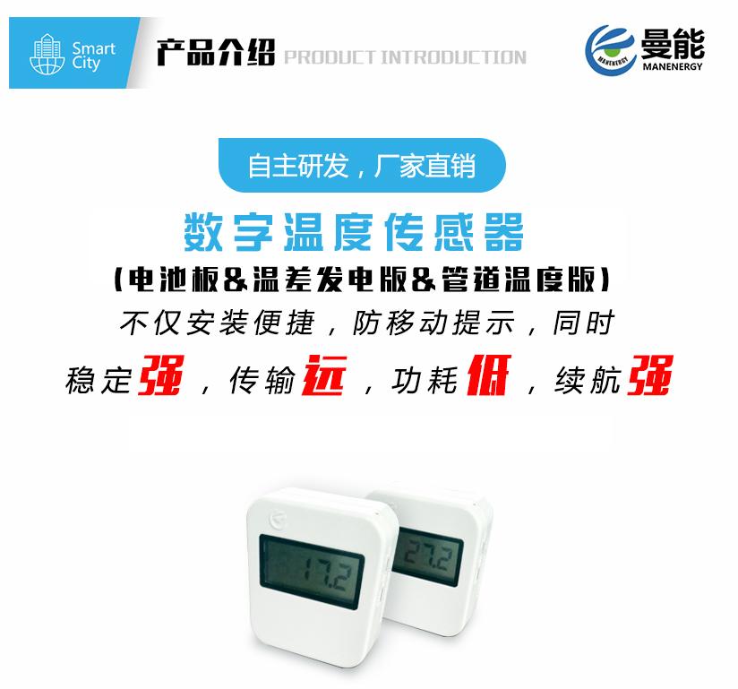 数字温度传感器