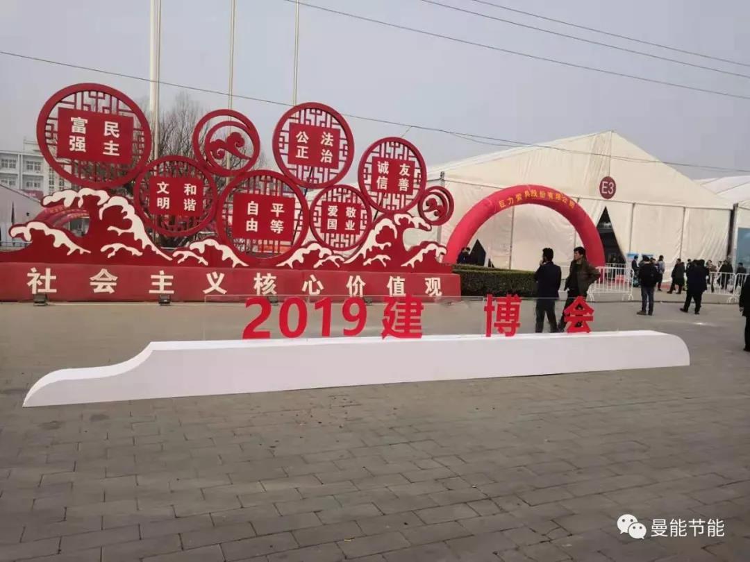 曼能受邀参展2019第三届雄安新区清洁供暖空调热泵展览会